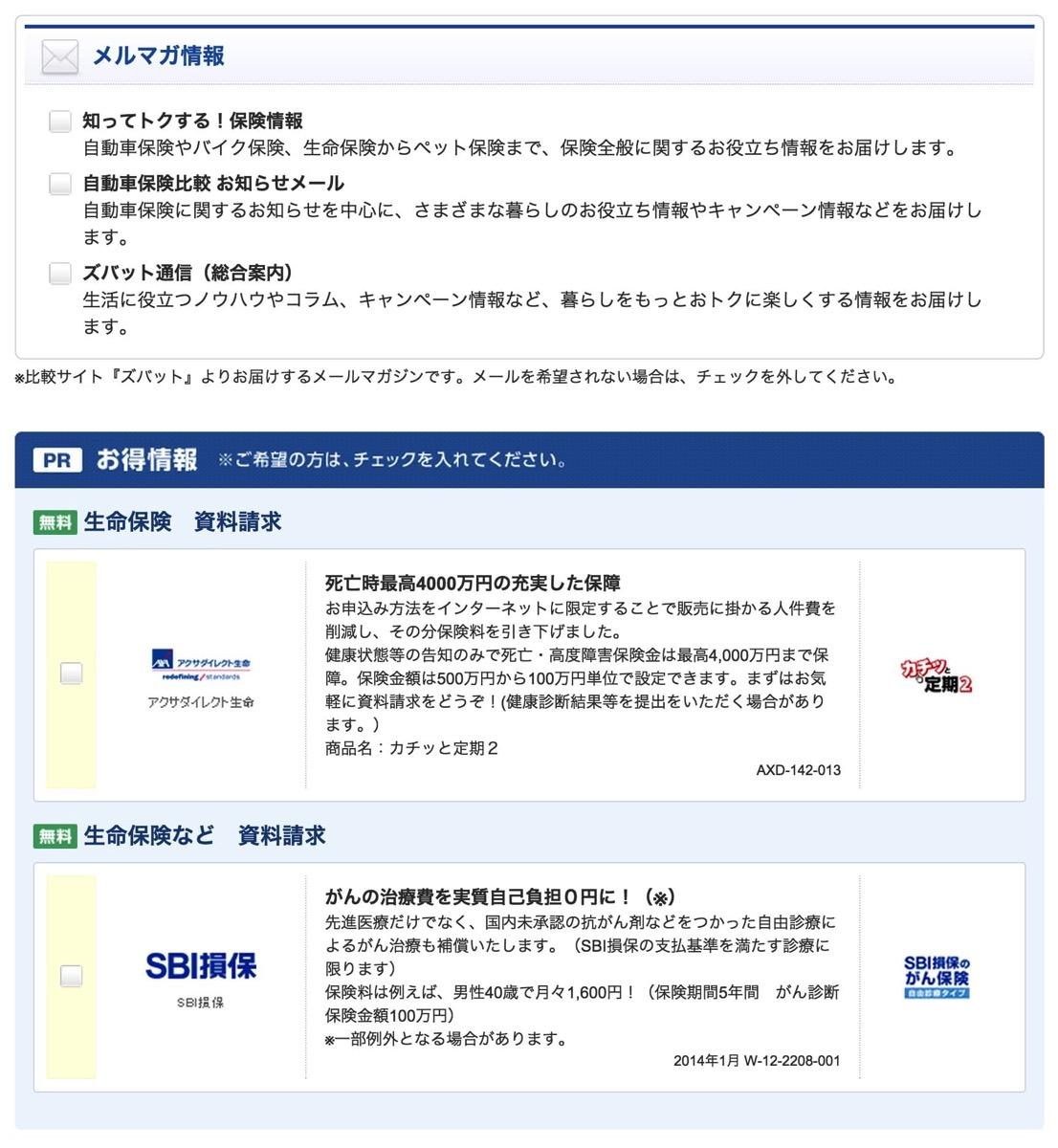 資料 メールマガジン登録