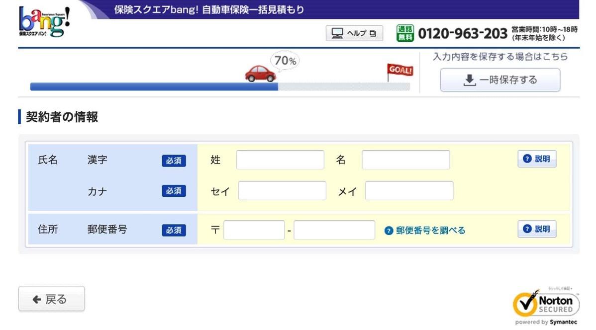 契約車情報